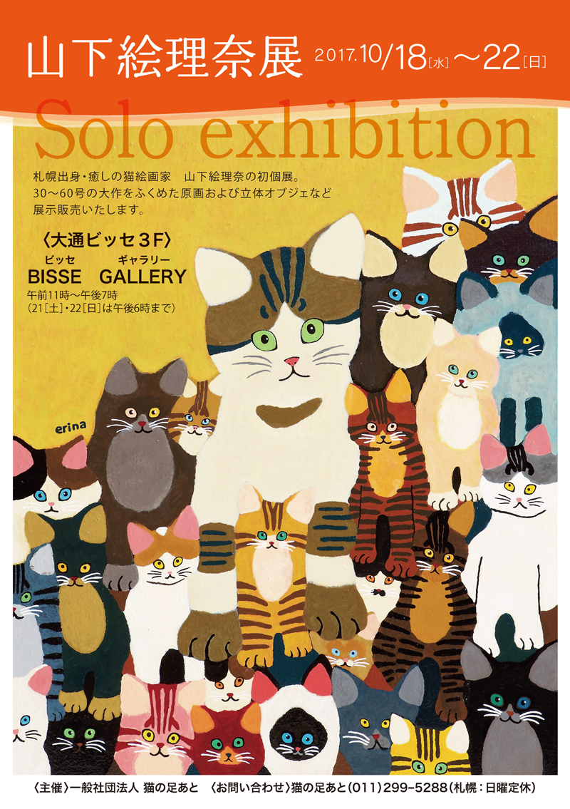 Solo-exhibitionB1ポスター800.png