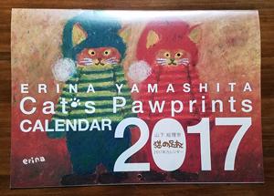 ERINA YAMASHITA Cat's Pawprints 2017 CALENDAR