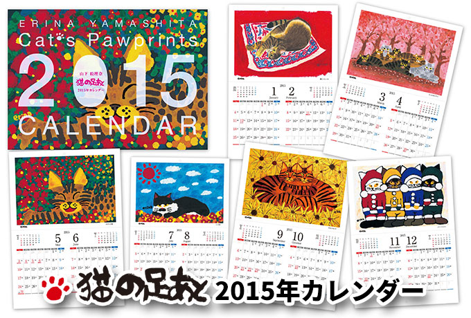 猫の足あと 2014 カレンダー