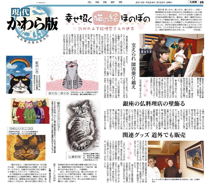 北海道新聞、山下絵理奈