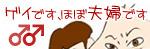 歌川泰司 【漫画】♂♂ゲイです、ほぼ夫婦です