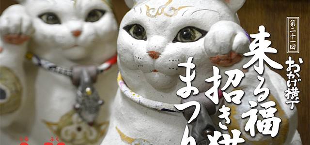 「伊勢・野遊びアートクラフト展」に山下絵理奈の猫が参加します