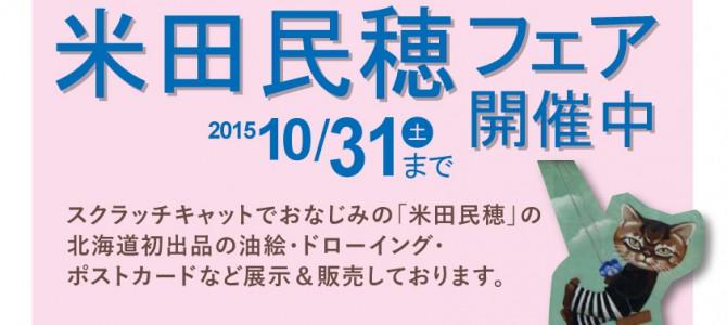 北海道初 「米田民穂フェア」開催中です