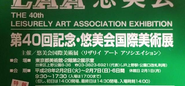 第40回記念・悠美会国際美術展