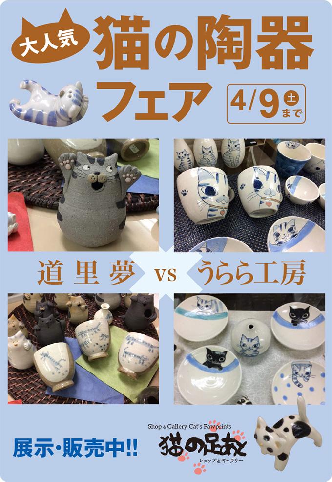 猫の陶器フェア