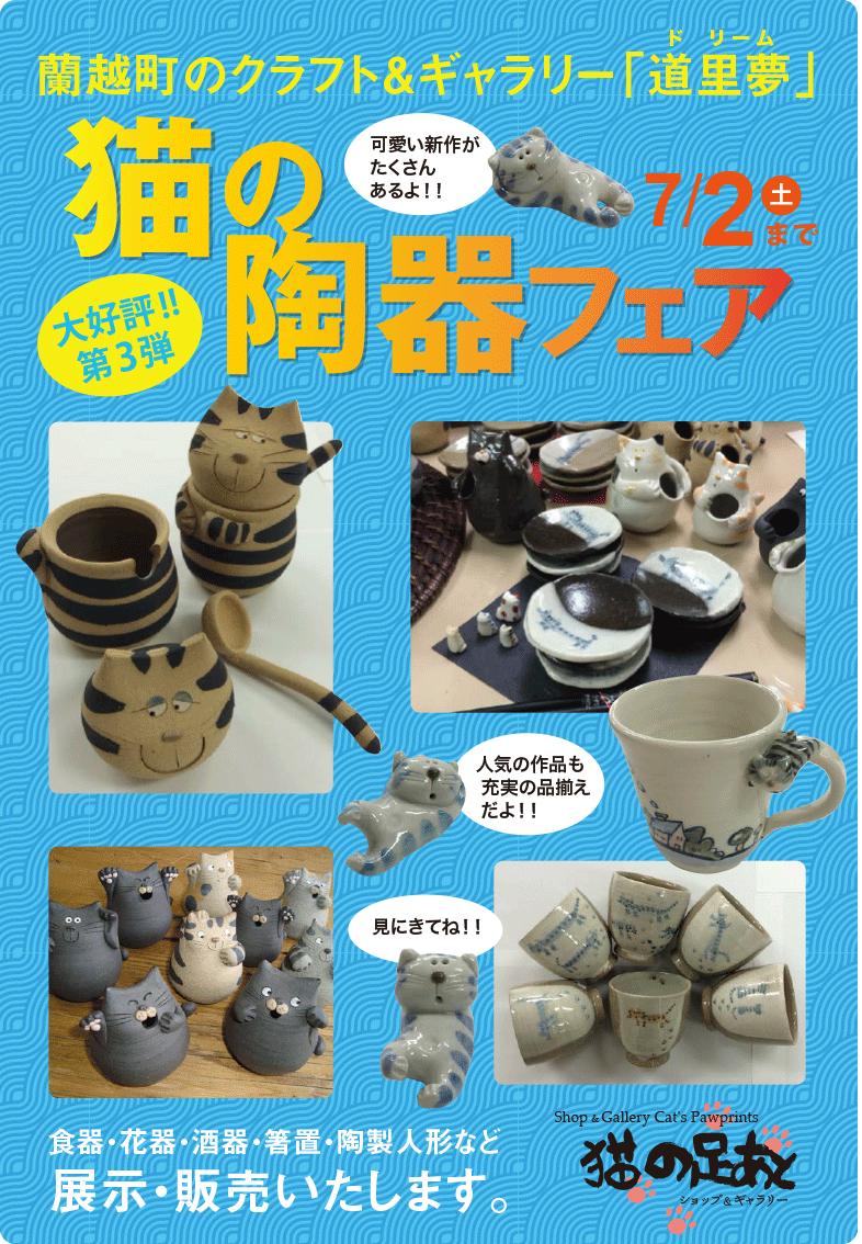 猫の陶器フェア 201606