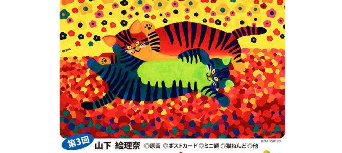 山下絵理奈 第3回 猫いっぱい展